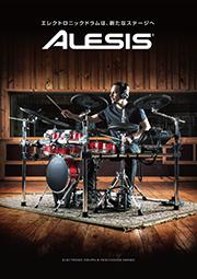 Alesis電子ドラムカタログ2018